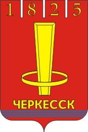 Герб г. Черкесск