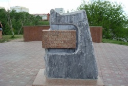Камень на месте основания города. Фото: Wikipedia.org
